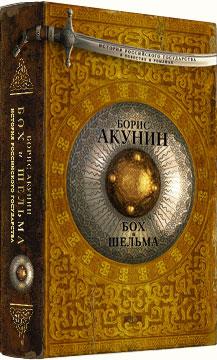 Книга Бориса Акунина - Бох и Шельма